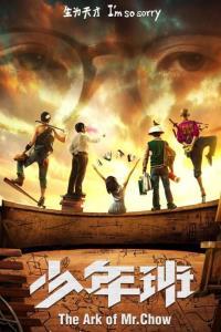 少年班 | The Ark of Mr Chow