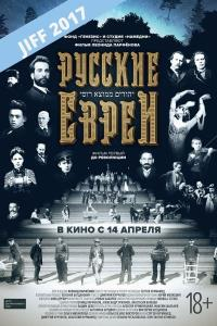 Russian Jews: Part One - Before the Revolution