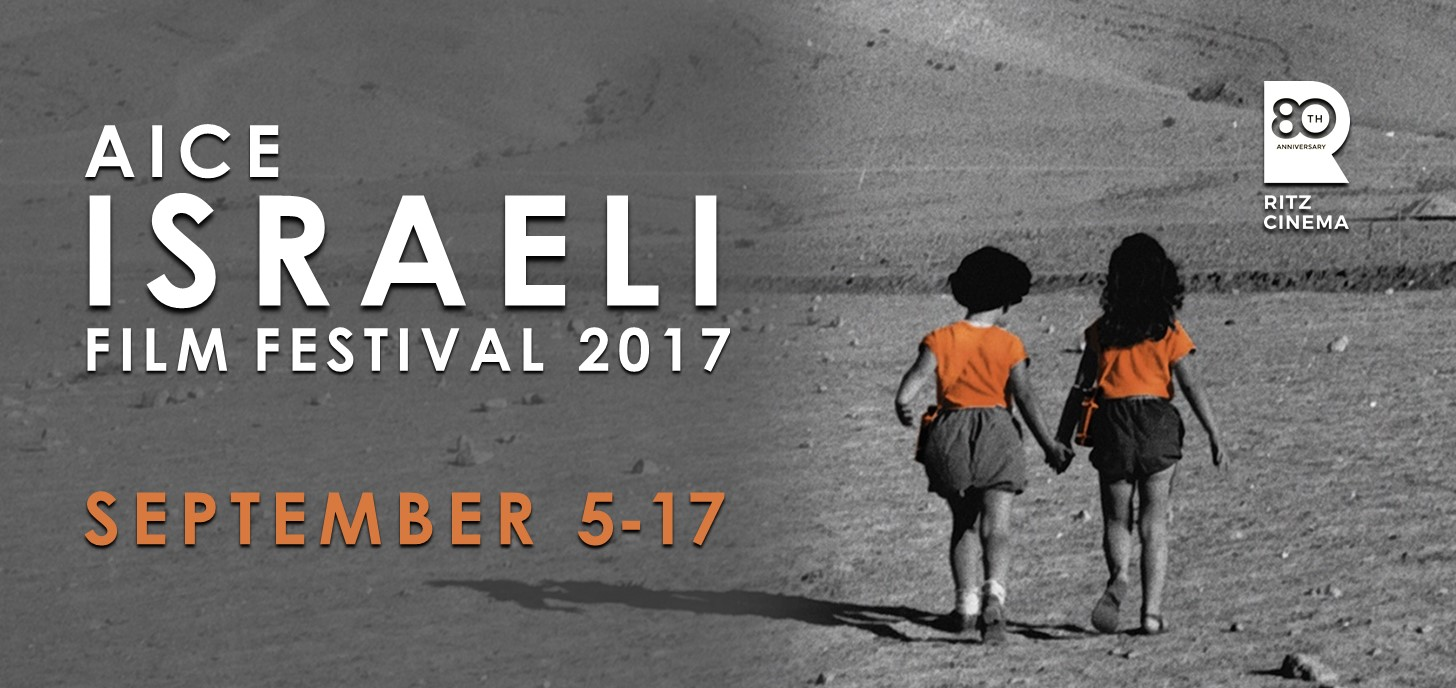 2017 AICE Israeli Film Festival