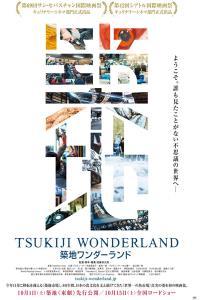 Japanese Film Festival Mini - Tsukiji Wonderland